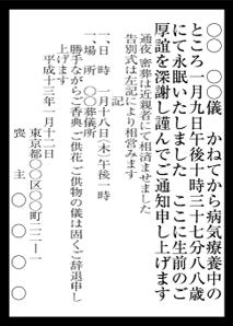 北海道 お悔やみ 情報