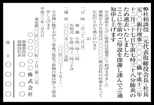 琉球新報 お悔やみ欄